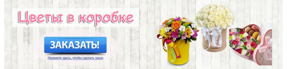 Цветы в коробках c доставкой в Сочи